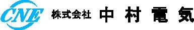 株式会社 中村電気